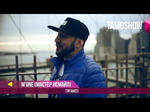 M-One (Мастер Исмаил) - Тирамох (Клипхои Точики 2017)