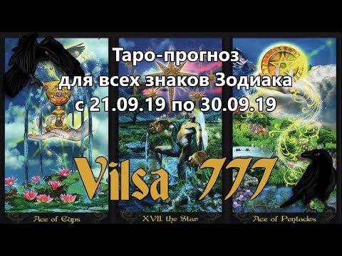 Таро-прогноз для всех знаков Зодиака на период 21/09/19-30/09/19