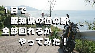 1日で愛知県の道の駅全部回れるか!?ツーリング#1