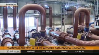 «Самұрық-Энерго» АҚ 4 ірі активін сатылымға шығарды