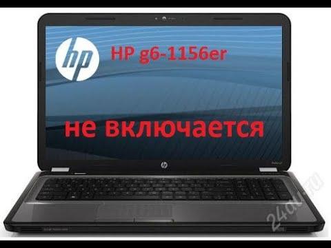 Restori.ru HP g6-1156er Не включается. Ремонтируем