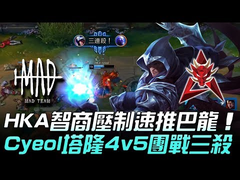 MAD vs HKA HKA智商壓制速推巴龍 Cyeol塔隆4v5團戰三殺!Game2