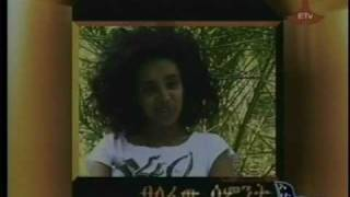 Gemena : Episode 47, Ethiopian Drama, Film - Part 1 Of 2