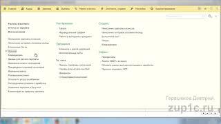 Учет НДФЛ в 1C 8.3 ЗУП редакции 3.1. Инструкция для начинающих (пошаговое описание)