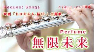 フルート無限未来/Perfume映画「ちはやふる-結び-」主題歌バンド音源