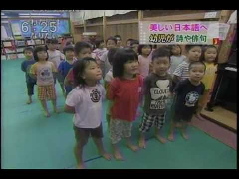 Iguchi Nursery School