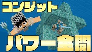 【カズクラ2019】やっぱ凄え!コンジットパワー全開!マイクラ実況 PART32