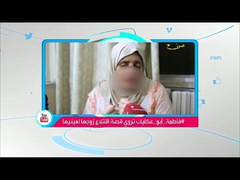 العرب اليوم - شاهد: مظاهرات أردنية لعيون فاطمة بعد اقتلاع زوجها لعينيها