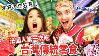 FRENCH GUY DISCOVERS TAIWANESE NEW YEAR MARKET