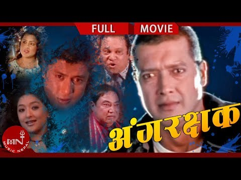 Angarakshyak | Nepali Movie