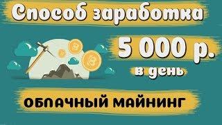 Способ заработка 5000 р в день на облачном майнинге. Заработок 2018