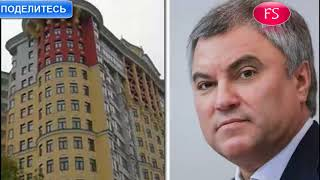 Володин ответил на расследование ФБК о квартире его матери