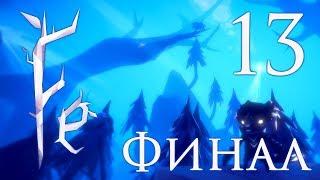 Fe - Прохождение игры на русском - Запись стрима от 19.02.18 [#13] Финал | PC