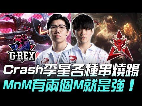 GRX vs HKA Crash李星各種串燒踢 MnM有兩個M就是強!Game 2