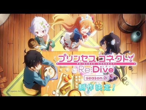 TV動畫《超異域公主連結 Re:Dive》第2季製作決定