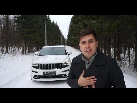 Jeep Grand Cherokee SRT 2014 Тест-драйв.Anton Avtoman. (видео)