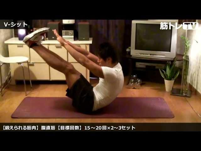 V-シット/腹筋/筋トレ実践講座