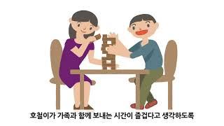 """도전적 행동 솔루션 - 네 마음을 보여줘 1편 """"외출하고 싶은 동생""""내용"""