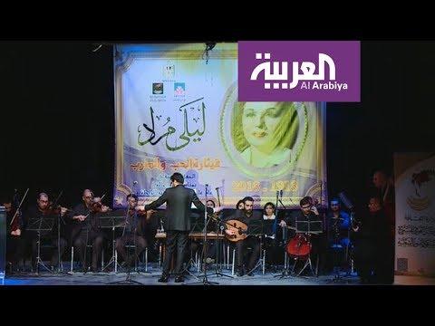 العرب اليوم - شاهد : احتفالية فنية بمناسبة مرور مائة عام على ميلاد ليلى مراد
