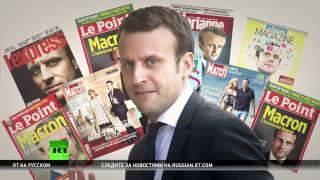 Любимчик французской прессы — что из себя представляет кандидат в президенты Эммануэль Макрон