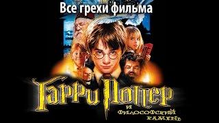 """Гарри Поттер, Все грехи фильма """"Гарри Поттер и философский камень"""""""