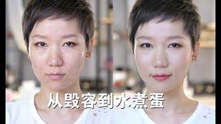 【蕊姐美妆学院】从毁容到水煮蛋!超泛红皮的底妆教学