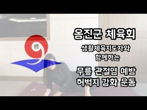 옹진군체육회 - 무릎 관절염 예방 허벅지 강화 운동