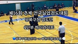 제16회 추계전국실업검도대회(성북구청검도단 4단부 개인전 하이라이트)