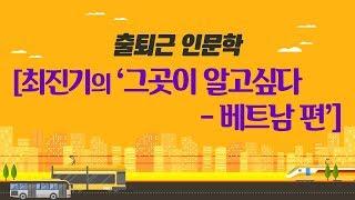 최진기의 '그곳이 알고싶다 - 베트남편' (2017)