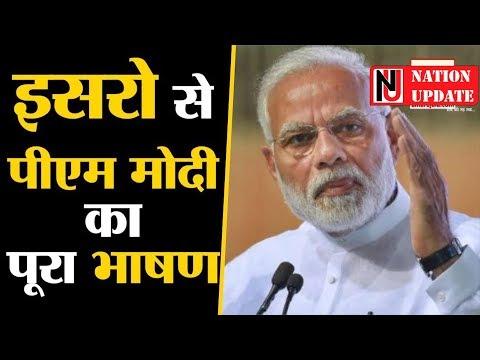 PM Modi ने ISRO कंट्रोल सेंटर से किया देश को संबोधित