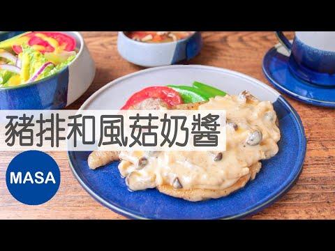 加醬料的煎豬排-豬排加和風菇奶醬的製作方法