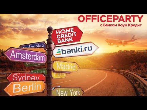 Хоум кредит банк казахстан личный кабинет