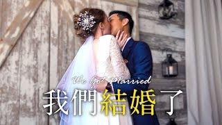 【婚禮系列】我們的婚禮! 史上最雷隊友劉沛上線囉😭