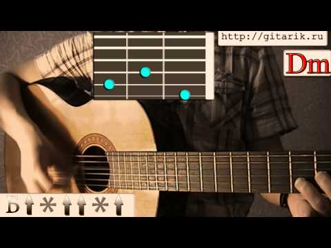 Розенбаум - Одинокий волк (как играть на гитаре)