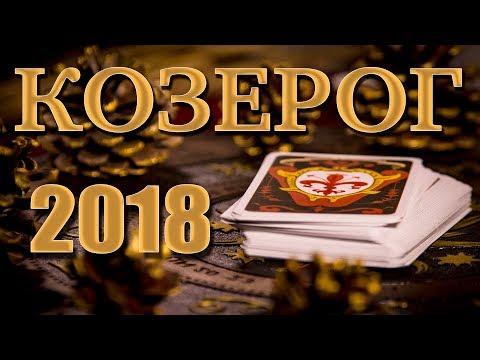 Гороскоп на 2017 год по знакам зодиака от джулии ванг