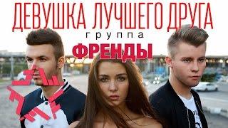 ФРЕНДЫ - Девушка Лучшего Друга (режиссёр - Алексей Воробьёв)