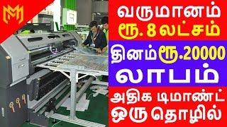 home business ideas in tamil language - मुफ्त ऑनलाइन