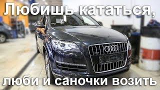 Audi Q7 Дорого - богато, сколько стоит ремонт?