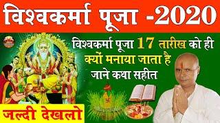 Vishwakarma Puja 2020 : विश्वकर्मा पूजा 17 तारीख कोही क्यों मनाया जाता है, Vishwakarma Puja Kab Hai - Download this Video in MP3, M4A, WEBM, MP4, 3GP