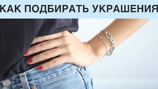 Как подбирать украшения к одежде (рек)