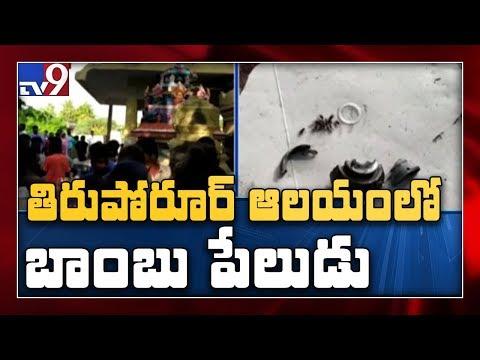 One killed, five injured in blast at Kancheepuram's Manampathi temple - TV9