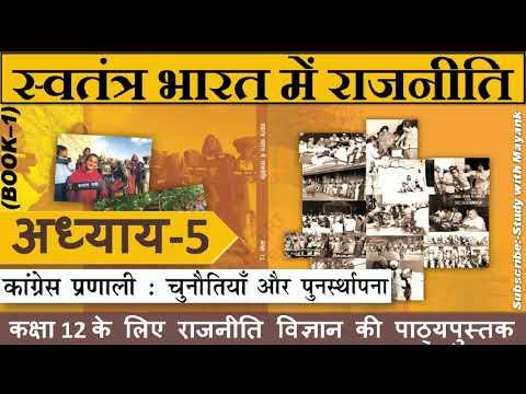 NCERT POLITY Class-12|स्वतंत्र भारत में राजनीति|Chapter-5|कांग्रेस प्रणाली-चुनौतियाँ और पुनर्स्थापना