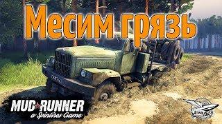 Стрим - Spintires: MudRunner - Месим грязь