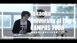 高岡法科大学 キャンパスツアー