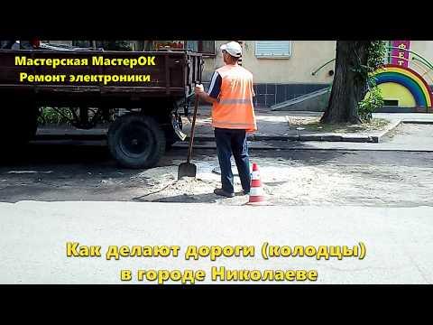 Как ремонтируют дороги (колодцы) в городе Николаеве. Дорога из песка по европейски