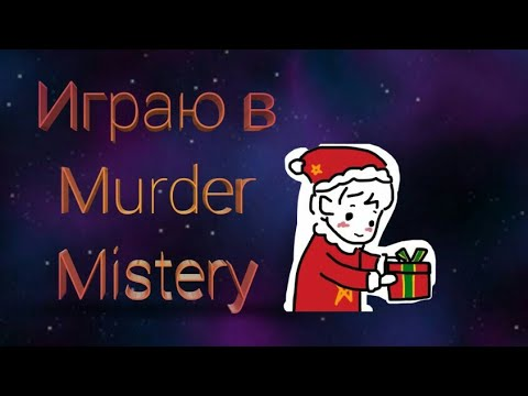 Играю Murder Mistery