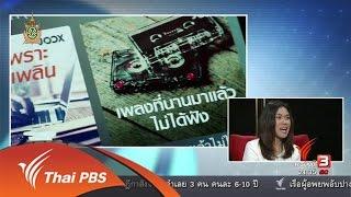 ที่นี่ Thai PBS - Social Talk : ดประกายผู้ประกอบการและผู้บริโภค รับความพร้อมเศรษฐกิจดิจิทัล (27 พ.ค. 59)