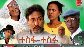 HDMONA - Part 5 - ተስፋ ተስፉ ብ ዘወንጌል ዘዊት Tesfa Tesfu by Zewengel Zewit - New Eritrean Series Drama 2020