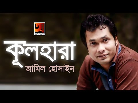 Kulhara | by Jamil Hossain | Eid Special Song 2018 | Official Art Track | ☢☢ EXCLUSIVE ☢☢