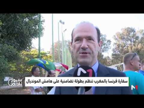 العرب اليوم - شاهد: سفارة فرنسا بالمغرب تنظم بطولة تضامنية على هامش المونديال